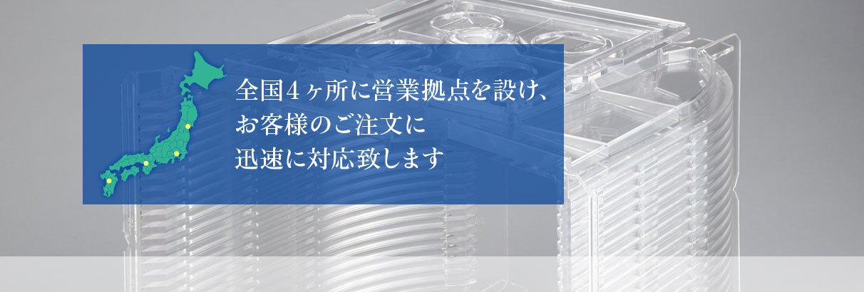 Dainichi Shoji have 4 sales offices in the country to promptly respond to customer's requirements.
